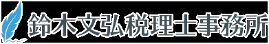 鈴木文弘税理士事務所
